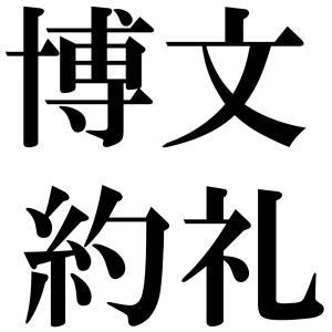 博文約礼の四字熟語-壁紙/画像