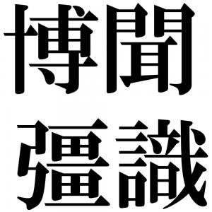 博聞彊識の四字熟語-壁紙/画像