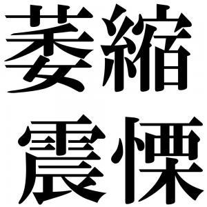 萎縮震慄の四字熟語-壁紙/画像