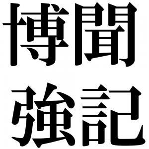 博聞強記の四字熟語-壁紙/画像