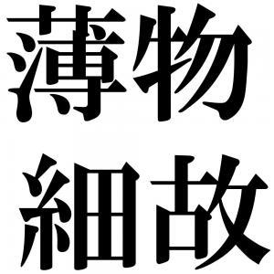 薄物細故の四字熟語-壁紙/画像