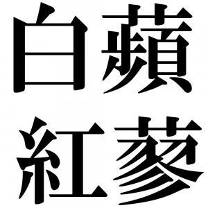 白蘋紅蓼の四字熟語-壁紙/画像