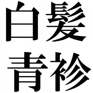 白髪青袗の四字熟語-壁紙/画像