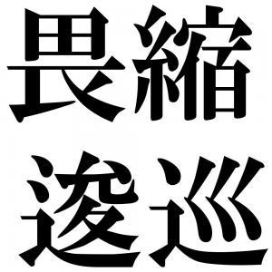 畏縮逡巡の四字熟語-壁紙/画像
