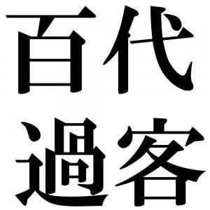 百代過客の四字熟語-壁紙/画像