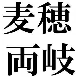麦穂両岐の四字熟語-壁紙/画像