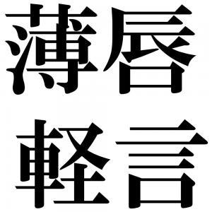 薄唇軽言の四字熟語-壁紙/画像