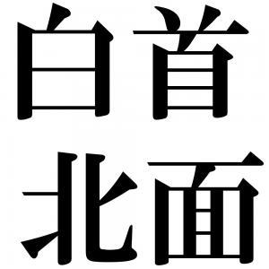 白首北面の四字熟語-壁紙/画像