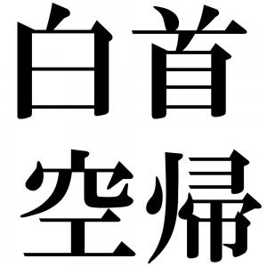 白首空帰の四字熟語-壁紙/画像
