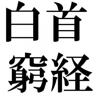 白首窮経の四字熟語-壁紙/画像