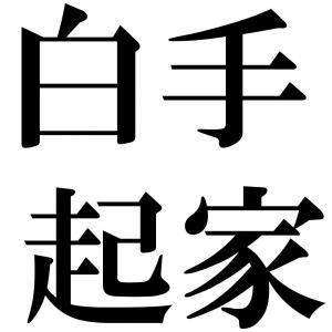 白手起家の四字熟語-壁紙/画像