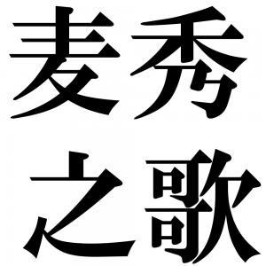 麦秀之歌の四字熟語-壁紙/画像