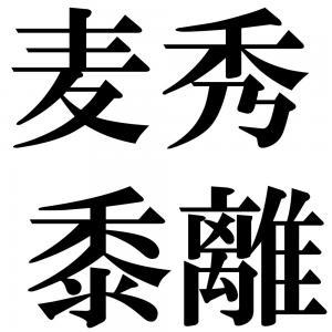 麦秀黍離の四字熟語-壁紙/画像