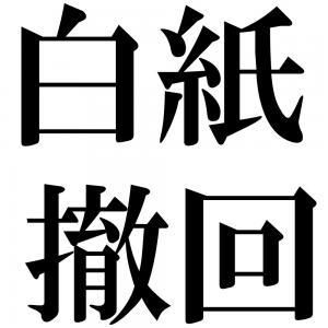 白紙撤回の四字熟語-壁紙/画像