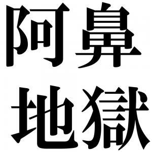 阿鼻地獄の四字熟語-壁紙/画像