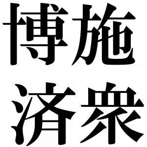 博施済衆の四字熟語-壁紙/画像