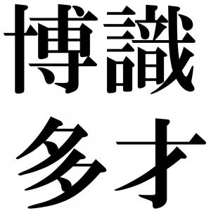 博識多才の四字熟語-壁紙/画像