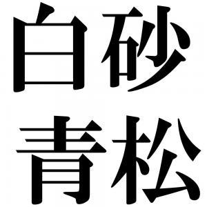 白砂青松の四字熟語-壁紙/画像