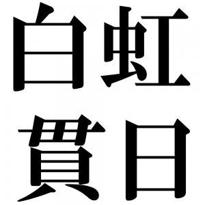 白虹貫日の四字熟語-壁紙/画像