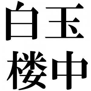 白玉楼中の四字熟語-壁紙/画像