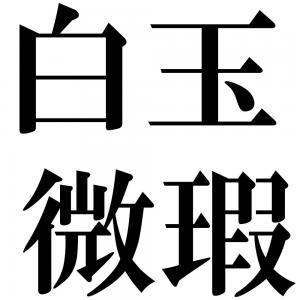 白玉微瑕の四字熟語-壁紙/画像