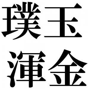 璞玉渾金の四字熟語-壁紙/画像