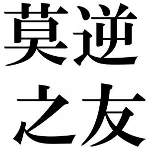 莫逆之友の四字熟語-壁紙/画像