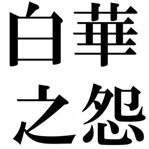 白華之怨の四字熟語-壁紙/画像