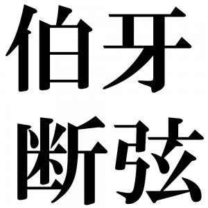 伯牙断弦の四字熟語-壁紙/画像