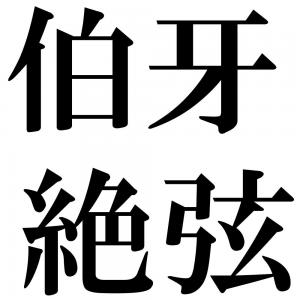伯牙絶弦の四字熟語-壁紙/画像