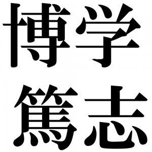 博学篤志の四字熟語-壁紙/画像