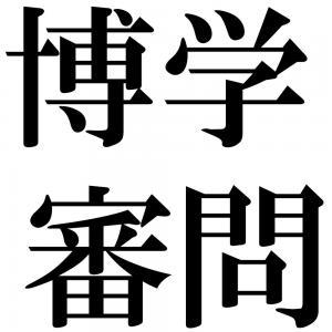 博学審問の四字熟語-壁紙/画像