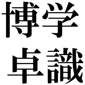 博学卓識の四字熟語-壁紙/画像