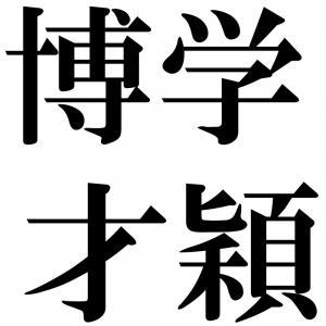 博学才穎の四字熟語-壁紙/画像