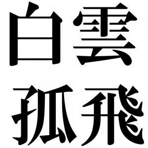 白雲孤飛の四字熟語-壁紙/画像