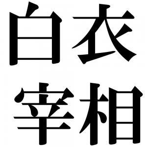白衣宰相の四字熟語-壁紙/画像
