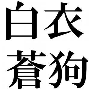 白衣蒼狗の四字熟語-壁紙/画像