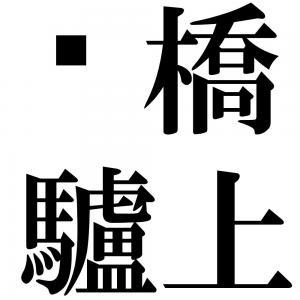 灞橋驢上の四字熟語-壁紙/画像