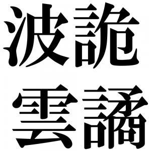 波詭雲譎の四字熟語-壁紙/画像