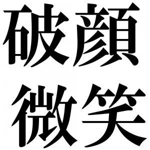 破顔微笑の四字熟語-壁紙/画像