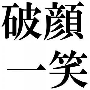 破顔一笑の四字熟語-壁紙/画像