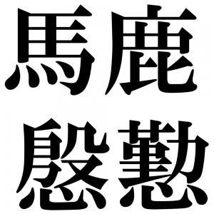 馬鹿慇懃の四字熟語-壁紙/画像