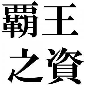覇王之資の四字熟語-壁紙/画像