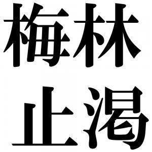 梅林止渇の四字熟語-壁紙/画像
