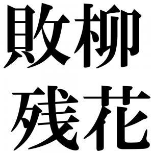 敗柳残花の四字熟語-壁紙/画像