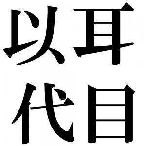 以耳代目の四字熟語-壁紙/画像