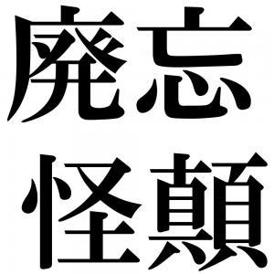 廃忘怪顛の四字熟語-壁紙/画像