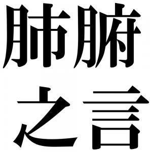 肺腑之言の四字熟語-壁紙/画像