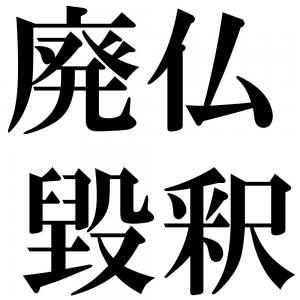 廃仏毀釈の四字熟語-壁紙/画像