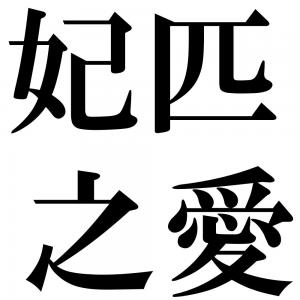 妃匹之愛の四字熟語-壁紙/画像